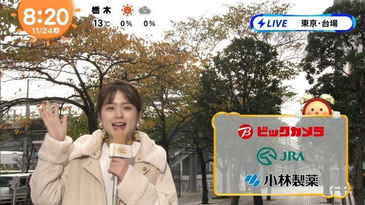 2018年11月24日沖田愛加の画像11枚目