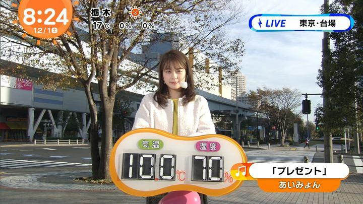 2018年12月01日沖田愛加の画像18枚目