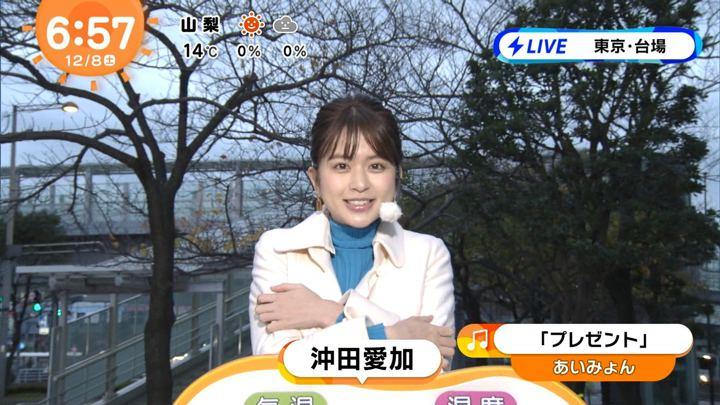 2018年12月08日沖田愛加の画像02枚目