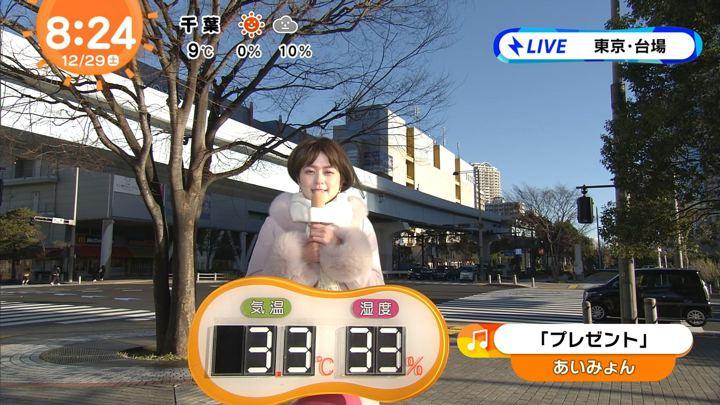 2018年12月29日沖田愛加の画像16枚目