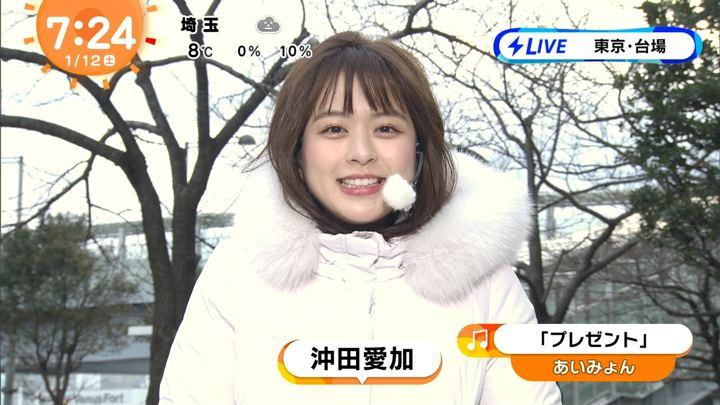2019年01月12日沖田愛加の画像09枚目