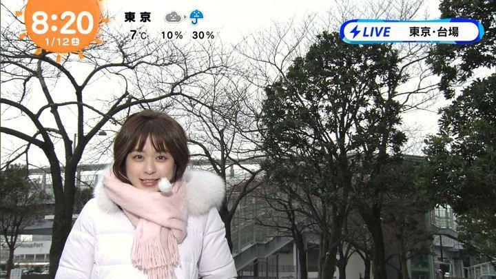 2019年01月12日沖田愛加の画像14枚目