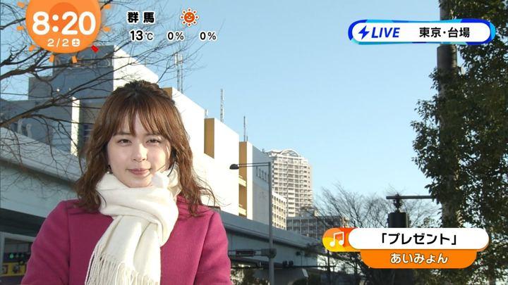 2019年02月02日沖田愛加の画像14枚目