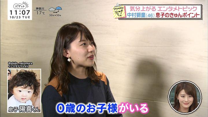 2018年10月23日尾崎里紗の画像12枚目