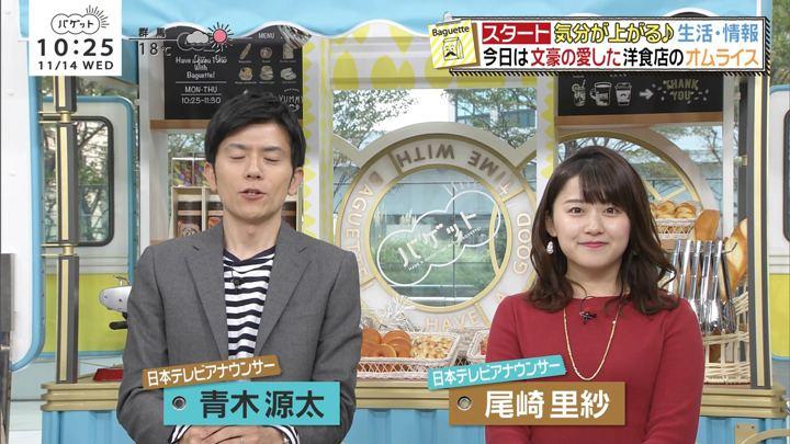 2018年11月14日尾崎里紗の画像02枚目