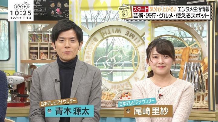 2018年12月13日尾崎里紗の画像01枚目