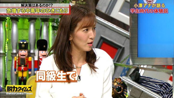 2018年10月12日小澤陽子の画像09枚目