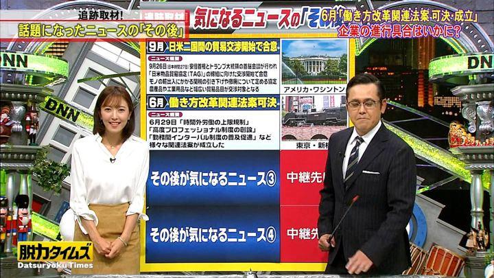 2018年11月02日小澤陽子の画像05枚目
