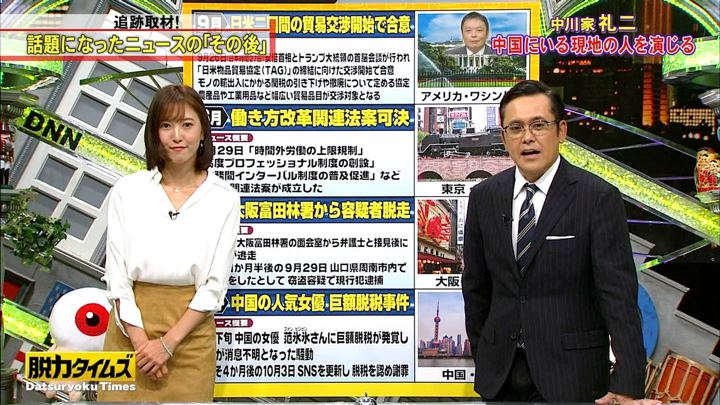 2018年11月02日小澤陽子の画像06枚目