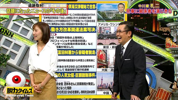 2018年11月02日小澤陽子の画像09枚目