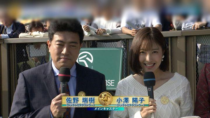 2018年11月11日小澤陽子の画像01枚目