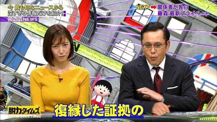 2018年11月30日小澤陽子の画像08枚目