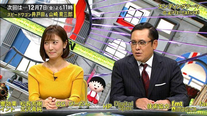 2018年11月30日小澤陽子の画像09枚目