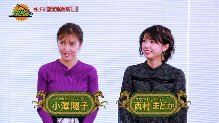 2019年01月11日小澤陽子の画像01枚目