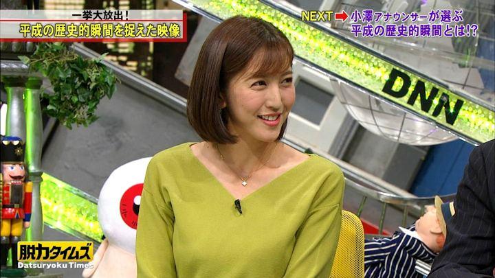 2019年01月11日小澤陽子の画像11枚目