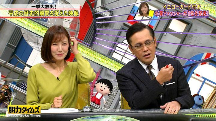2019年01月11日小澤陽子の画像23枚目