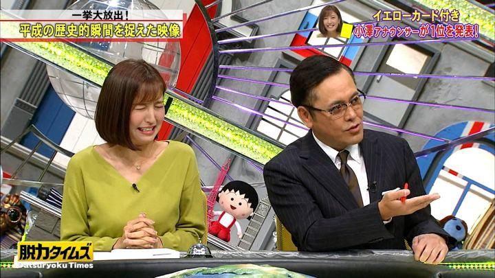 2019年01月11日小澤陽子の画像24枚目