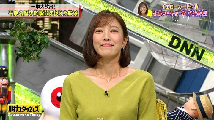 2019年01月11日小澤陽子の画像25枚目
