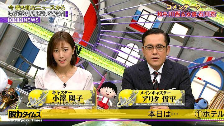 2019年01月18日小澤陽子の画像01枚目