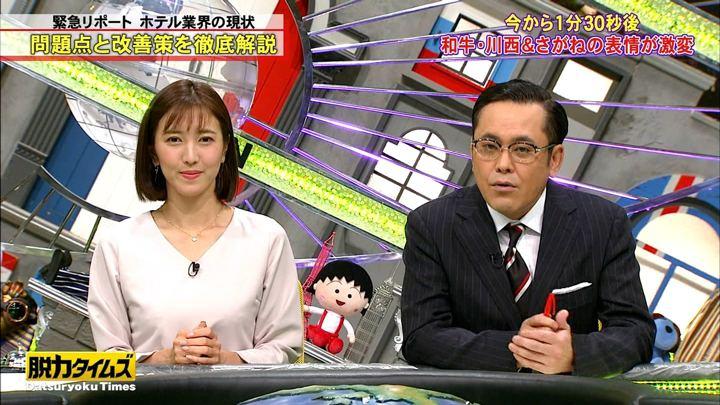 2019年01月18日小澤陽子の画像04枚目