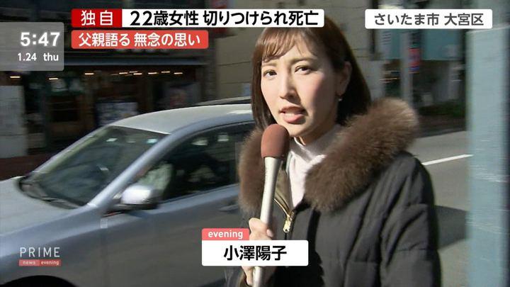 2019年01月24日小澤陽子の画像01枚目
