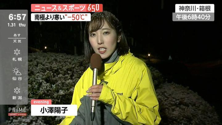 2019年01月31日小澤陽子の画像07枚目