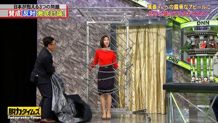 2019年02月01日小澤陽子の画像11枚目