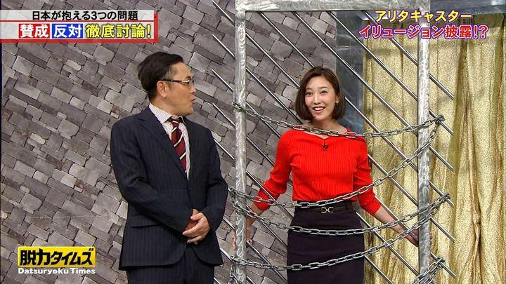 2019年02月01日小澤陽子の画像12枚目