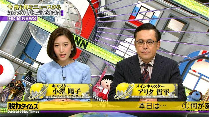 2019年02月08日小澤陽子の画像01枚目