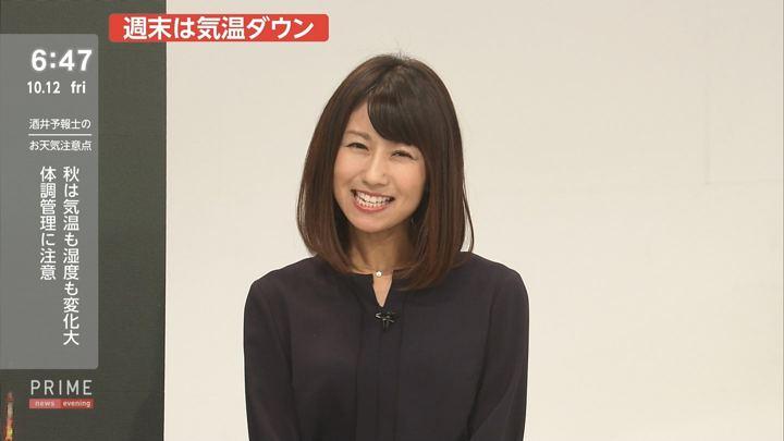 2018年10月12日酒井千佳の画像10枚目
