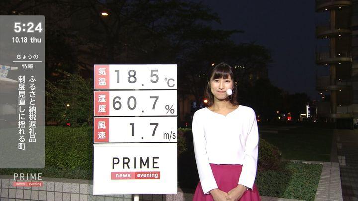 2018年10月18日酒井千佳の画像03枚目