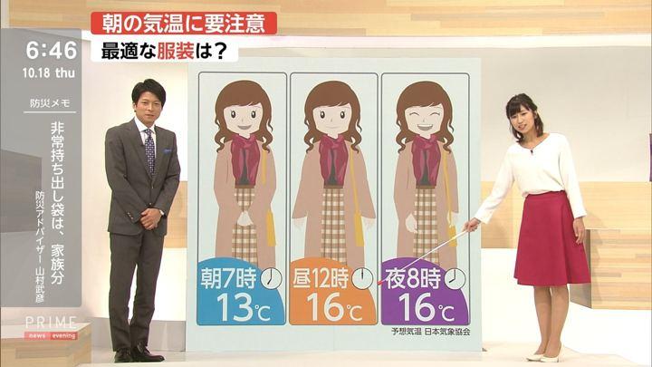 2018年10月18日酒井千佳の画像06枚目