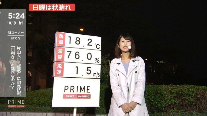 2018年10月19日酒井千佳の画像03枚目