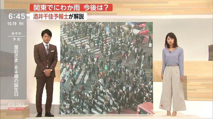 2018年10月19日酒井千佳の画像04枚目