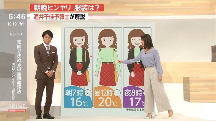 2018年10月19日酒井千佳の画像07枚目