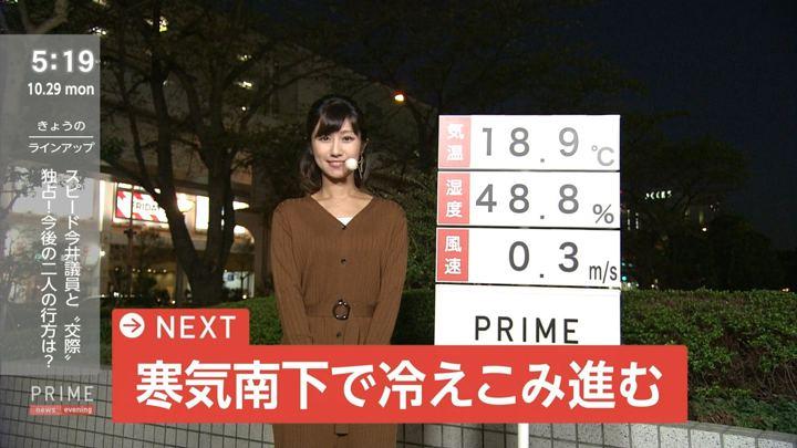 2018年10月29日酒井千佳の画像01枚目