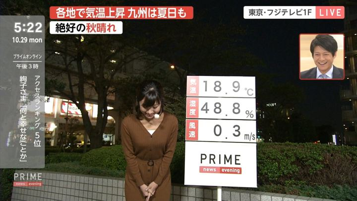 2018年10月29日酒井千佳の画像03枚目