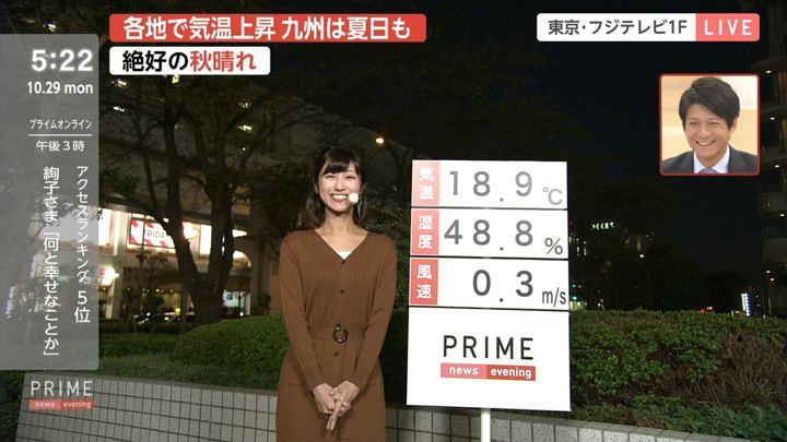 2018年10月29日酒井千佳の画像04枚目