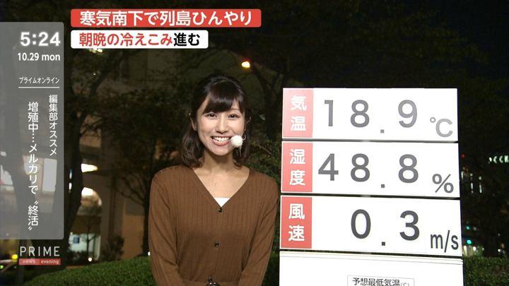 2018年10月29日酒井千佳の画像06枚目