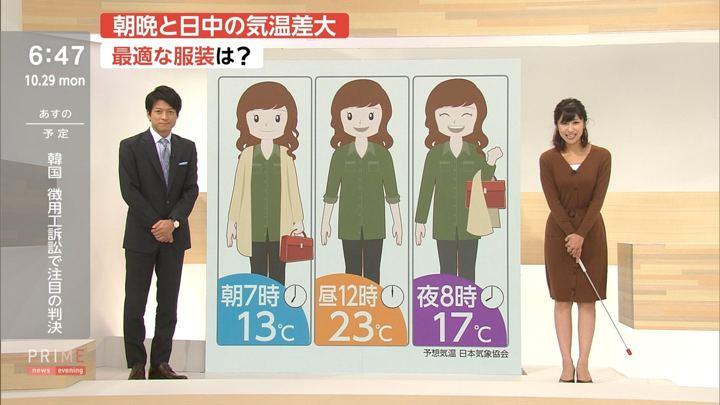 2018年10月29日酒井千佳の画像12枚目