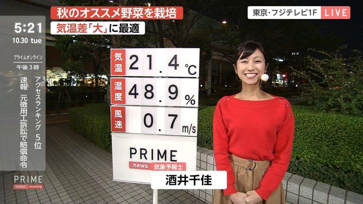 2018年10月30日酒井千佳の画像02枚目