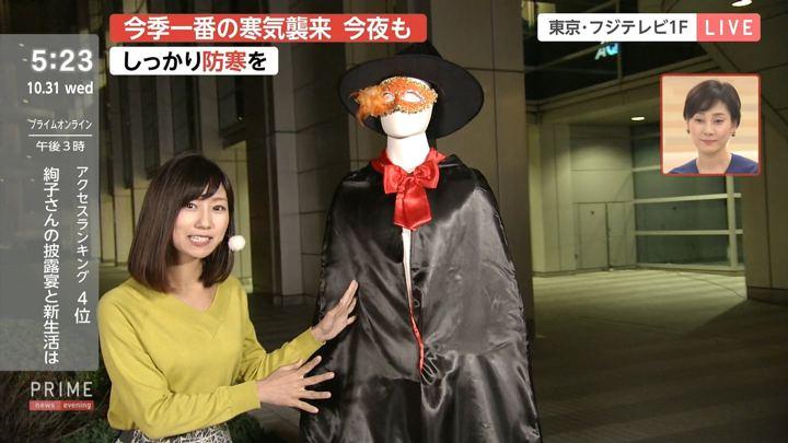 2018年10月31日酒井千佳の画像05枚目