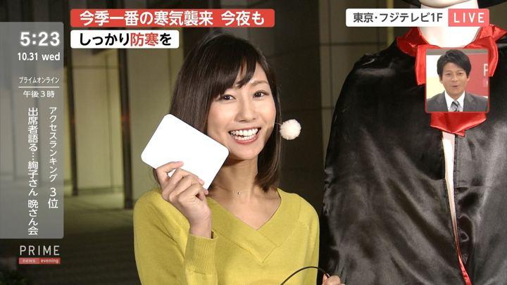 2018年10月31日酒井千佳の画像06枚目