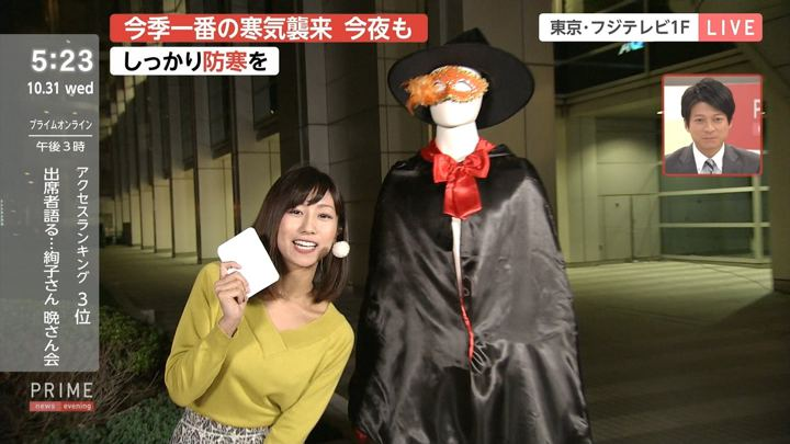 2018年10月31日酒井千佳の画像09枚目