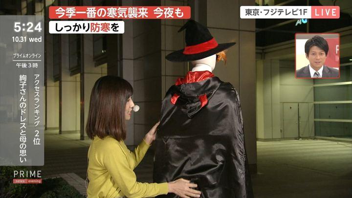 2018年10月31日酒井千佳の画像12枚目