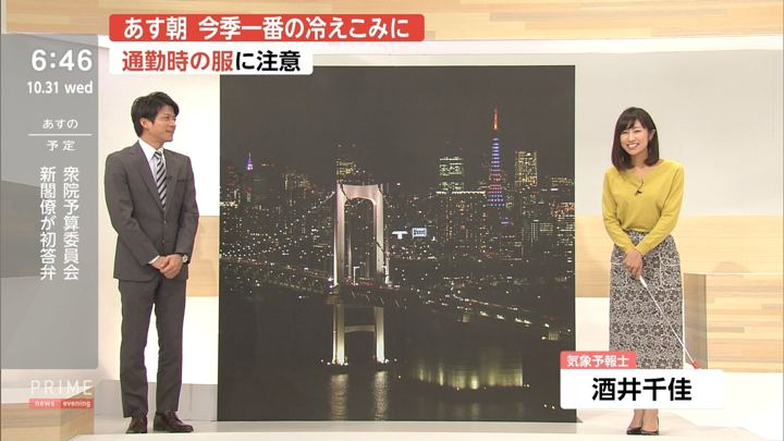 2018年10月31日酒井千佳の画像21枚目