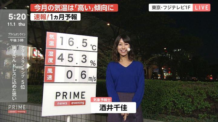2018年11月01日酒井千佳の画像02枚目