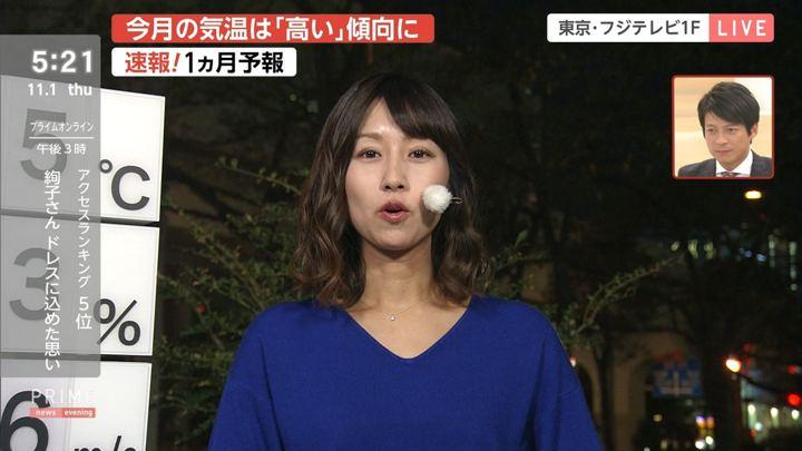 2018年11月01日酒井千佳の画像04枚目