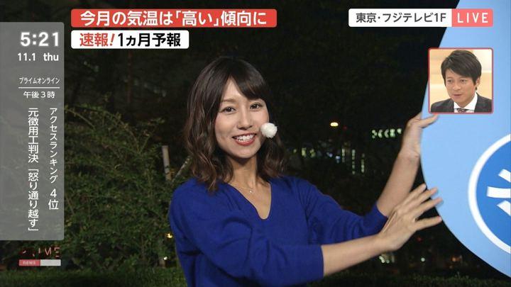 2018年11月01日酒井千佳の画像06枚目