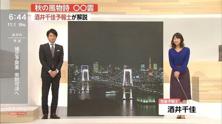2018年11月01日酒井千佳の画像09枚目